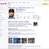 米Yahoo! Search、新しい検索UIをリリース