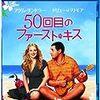 映画 - 【50回目のファースト・キス 50 First Dates (2004)】英語