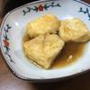 【宮城「はらから」もめん豆腐だと作りやすいからおすすめ おいしい揚げ出し豆腐】