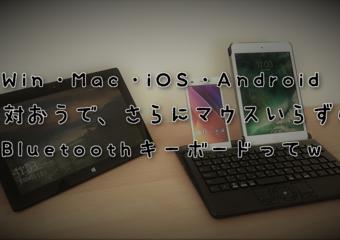 Bluetoothキーボード『TK-DCP03BK』をレビュー!Androidに抜群におすすめのガジェットだったw