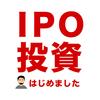 10月からIPO投資を始めました