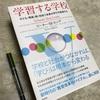 【書評】『学習する学校』①全おとな必読の第1章~産業化時代の教育システムとは?~
