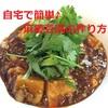 自宅で簡単♪四川風麻婆豆腐を作ってみたよ!