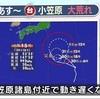 【平野有海の気象つぶやき】