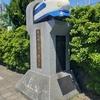 パワースポット巡り(837)~(839)令和三年(2021)ゴールデンウィーク小田原を巡る旅②