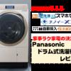 【家事ラク家電の決定版】パナソニックドラム式洗濯機レビュー「NA-VX900B」