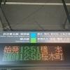 #398 いつの間に変わっていた横浜線