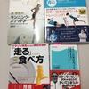初心者がフルマラソンを完走するために読むべき本4冊