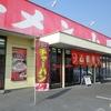 【オススメ5店】太田市(群馬)にあるラーメンが人気のお店