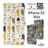 iPhone XS Max対応 かわいい猫デザイン手帳型ケース 入荷しました!