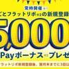 桜禁止令。マイナポイントより簡単に5000円分GETする方法。急須がない。