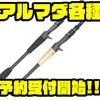 DESISNO製多段テーパーソリッド採用ロッド「アルマダ各種」通販予約受付開始!