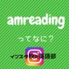インスタ映え英語部|「#本好き」さんのハッシュタグ「Amreading」の意味と使い方を紹介