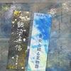 8/25(日)はちょこっと文芸福岡&折本フェアに参加しています