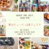 3/2(Sat)「春のビューティー&食フェスタ」のご案内