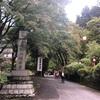 坂東三十三観音 17番・18番 古峰神社&深山巴の宿 ④