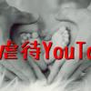 今日本で虐待がアツい、空前絶後の虐待ブーム