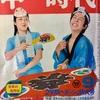 【時には昔の雑誌を‥】1974年7月号『中1時代』(前編)