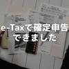 e-Taxで確定申告、できました