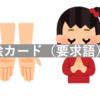 絵カード(要求語イラスト)