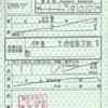 伊東から伊豆急下田への特急券・グリーン券