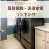 【ラヴィット!】劇的に生活が楽になる!最新掃除・洗濯家電ランキング