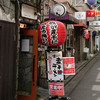 すごい煮干ラーメン凪 新宿ゴールデン街店本館 特製