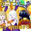 今度こそトリニティ対抗戦デビュー!