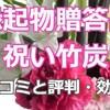 【祝い竹炭】口コミと評判・効果を調査、縁起物贈答品におすすめ!