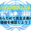 【9月15日は国際民主主義デー】改めて民主主義の価値を確認しよう!
