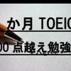 【初心者必見!】1か月でTOEIC600点越えの勉強法