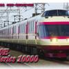 鉄道写真でポストカードを作ってみた 小田急ロマンスカーと371系