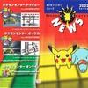 ポケモンセンターニュース 2002 Spring (2002年春発行)