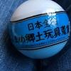 海洋堂 日本全土豆郷土玩具蒐集
