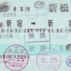 新宿発 新宿経由 新宿行きの乗車券