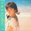 株式会社キャニオン・レコード C12A0491 (Canyon Records, Inc.)
