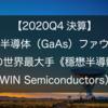 【2020Q4決算】化合物半導体(GaAs)ファウンドリの世界最大手《穩懋半導體(WIN Semiconductors)》