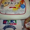 業務スーパー マーガリン(ホテルソフト)1kg295円(税抜)