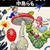 【読書369】アマニタ・パンセリナ