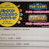 WiiUバーチャルコンソールで「パックランド」「パックマンコレクション」配信決定!セールも実地!
