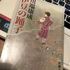 台風発生と『伊豆の踊子』―逸れてくださいませ、台風19号―