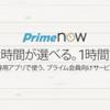 AmazonのPrime Now(プライムナウ)が対象エリアを拡大!東京23区全域利用可能に