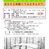 10/24(土) 鳥屋「森カフェづくり」始まります (相模原)