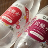 【西友】みなさまのお墨付き 季節限定! 炭酸水 さくらんぼ & ラズベリー