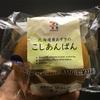 4月4日はあんぱんの日 セブンプレミアム 北海道産あずきのこしあんパン 食べてみました