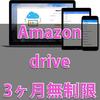 容量無制限Amazon drive unlimitedの3か月無料登録方法と解除方法!