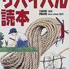 『鉄腕DASH』で、TOKIOの山口達也さんが読んでいた「濾過装置」の作り方が掲載されている本のタイトルは?