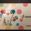 台湾旅行必須アイテム悠遊卡。買い方、使い方、そしてやさしさ。