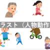 イラスト(人物動作)