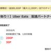 【モッピー】Uber Eats 配達パートナー募集で4,000P(4,000円)! 東京都限定で追加8,000Pも!